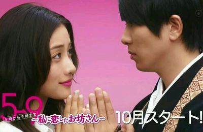5 ji kara 9 ji made (From 5 to 9) VOSTFR