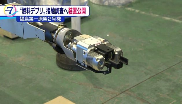New robot to inspect molten fuel