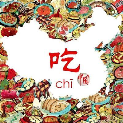 Chifan 吃饭... manger en Chine