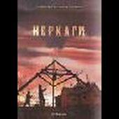 Неркаги (2012) фильм