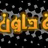 | افلام عربى | افلام اجنبى | اغانى وكليبات | مسلسلات ومسرحيات | العاب | برامج | الطب-طب بديل- علاج بالاعشاب  | أخبار الرياضة | اسلاميات | أخبار | كرتون | منوعات |