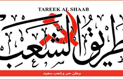 Les sanctions économiques, une arme dirigée contre le peuple - Déclaration du Parti communiste irakien