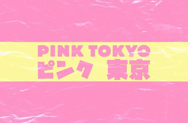 Pink Tokyo ce soir sur Paris Première, documentaire inédit sur l'érotisme nippon (Extrait).