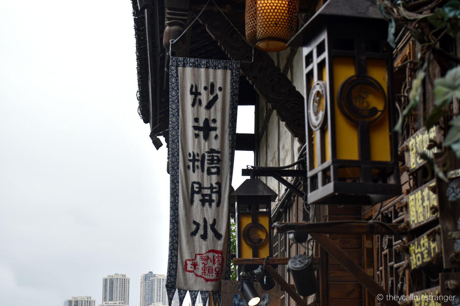 Chongqing 重庆 : la vieille ville de Ciqikou 磁器口