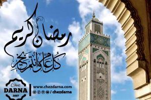 Ramadan Karim 2020  1441رمضان كريم