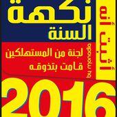 Stratégies Conseil Tunis gérera les RP des Saveurs de l'Année Awards 2016
