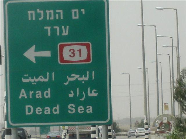 Voyage en Terre Promise : un aperçu  d'israel avant le voyage de wallisiens et futuniens .