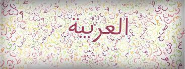 L'enseignement de l'arabe, en plein essor dans les écoles publiques américaines