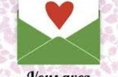 Vous avez .....un nouveau message !!!  Christine Longo_ 2020