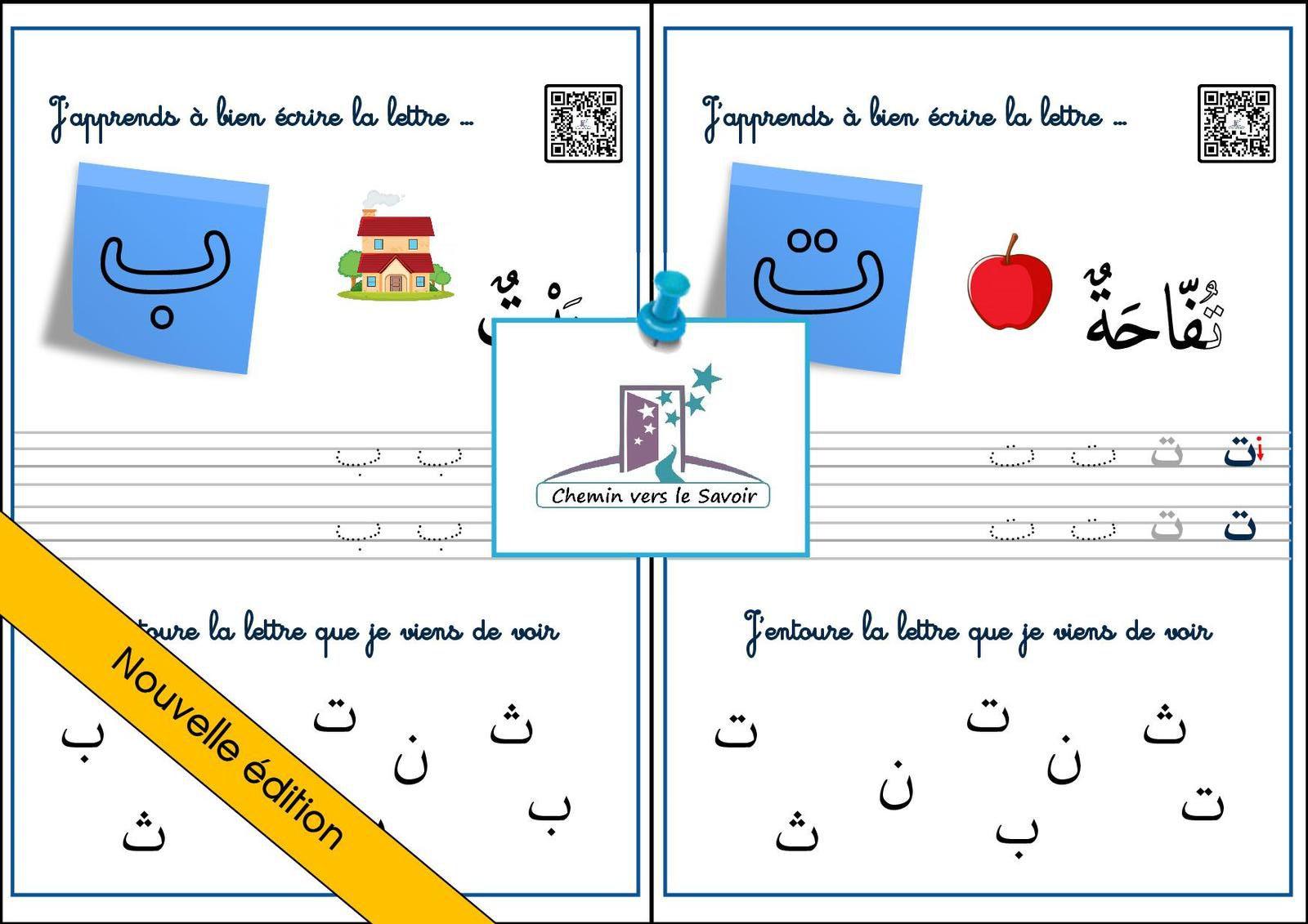 Graphisme Lettres Arabe