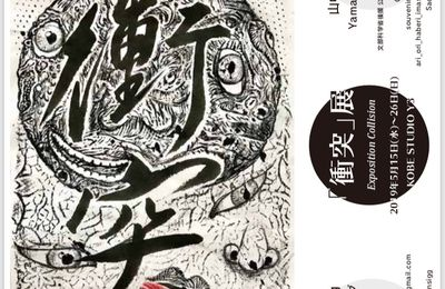 Ivan Sigg, an artist in Kōbe 神戸. Japan April 2019 #1