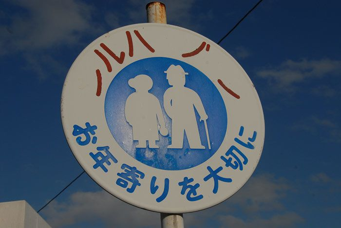 Album - 08-Ryukyu-IE JIMA