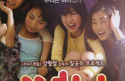 Sunny, Kang Hyung-Chul,Corée, 2011