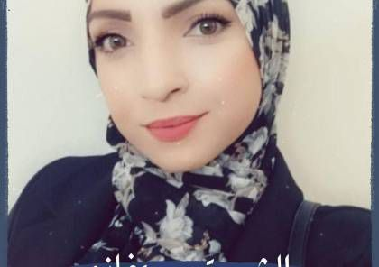 MAY AFANA MARTYRE PALESTINIENNE