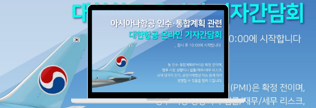 Korean Air fait le point sur l'acquisition d'Asiana Airlines