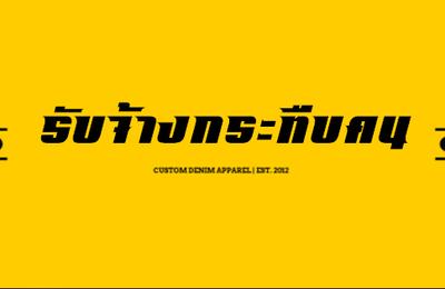 รับจ้างกระทืบคน|Bangkok ประเทศไทย|Line id : mupuen
