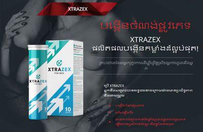 Xtrazex កម្ពុជា (Cambodia) - ការពិនិត្យឡើងវិញអំពីការលើកកម្ពស់បុរស, ផ្នែកដែលរងឥទ្ធិពល, តម្លៃ