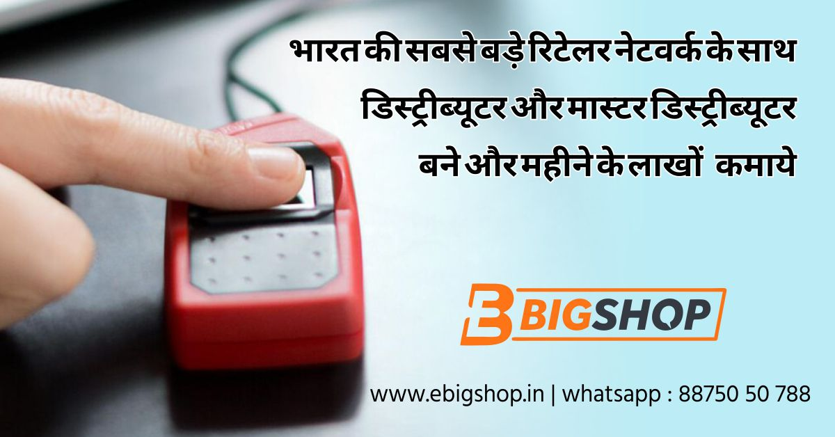 ebigshop india provide aeps, money transfer, bill payment, pan card service, fastag, insurance, cash withdrawal, cash deposit and many more digital & finance service in rural area or India. Ebigshop known as a best retailer network without any cost. Ebigshop always provide best support for retailer and distributors. ebigshop take gurantee for his retailer's money. move to bank facilities are always open including holidya and festival. Ebigshop always care for his partner. the company provide best commission in industry and give a chance to make more money.
