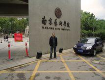 Nanjing Art Institute (1)