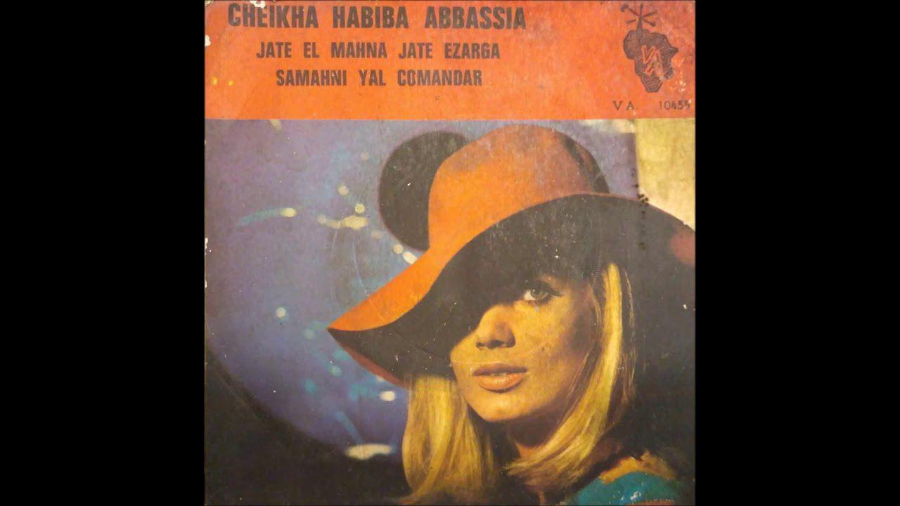 Quelques chansons à succès de Chikha Habiba (sghira) el abassia  بعض الأغاني المختارة للمطربة الشيخة حبيبة الصغيرة العباسية
