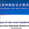 La réponse de l'ambassade de Chine en France aux élucubrations de l'idéologie occidentaliste