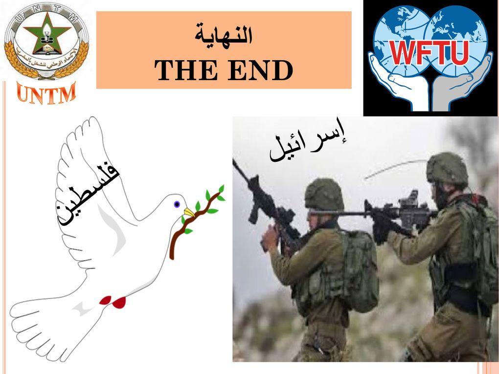 Présentation faite par l'Union Nationale du Travail au Maroc, dans le cadre de la Campagne Internationale de la FSM pour la libération de tous les enfants Palestiniens