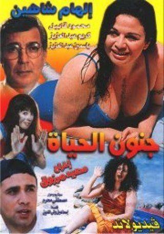 Arab movie فيلم جنون الحياه - للكبار فقط ilham Shahine