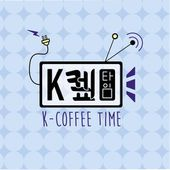 [VOLUME 1] K-indies pour les nuls by K-Coffee Time