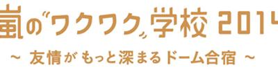 Goodies Arashi no Waku Waku Gakkou 2014
