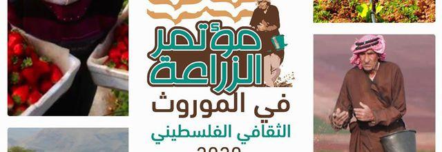 الزراعة في الموروث الثقافي الفلسطيني