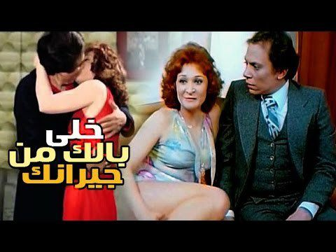 Arab Movie - خلي بالك من جيرانك - Khalli balek men Geranek