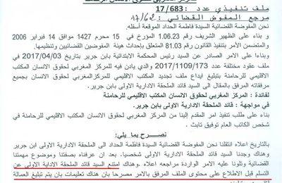 المجلس الحضري لابن جرير  يتألق في ميدان التخطيط