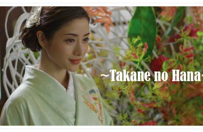 [Douloureux piédestal] Takane no hana  高嶺の花