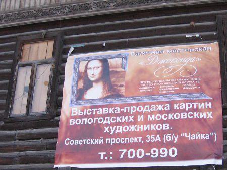 Vologda se trouve entre Moscou et Saint-Petersbourg. Cette petite ville est la capitale russe des dentelles - celles au fuseau, en bois, de la mythologie...