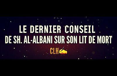 NOUVELLE 🎬   LE DERNIER CONSEIL DE SH.AL-ALBANI SUR SON LIT DE MORT.