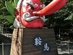 Tengus de Kurama