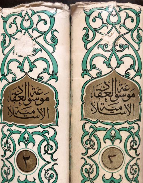 Mosquée de Paris : la bibliothèque