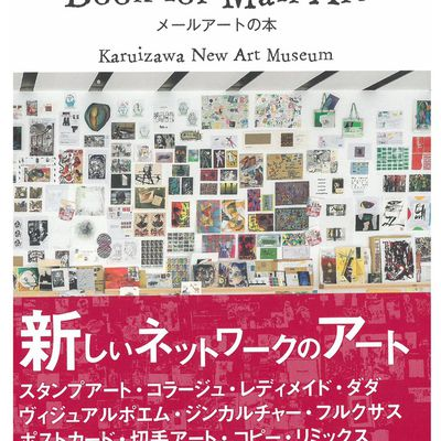 BOOK FOR MAIL ART - KARUIZAWA NEW ART MUSEUM (participation Senatore - Grassi)