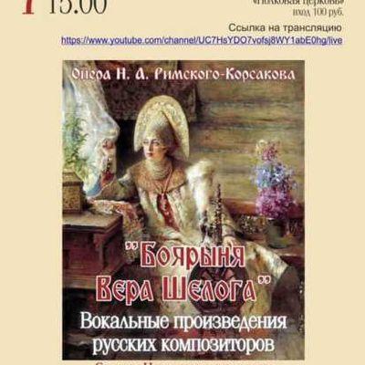 Ce dimanche : Concert Rimsky-Korsakov