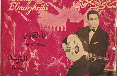 سامي المغربي