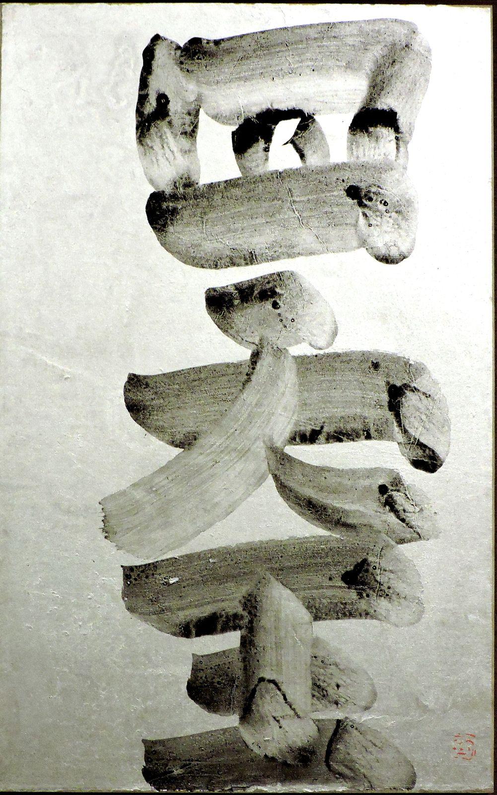 Yu-Ichi Inoue, la calligraphie du corps - 井上有一 , 身体之书法