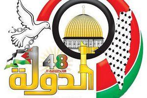 """Le logo de la """"Palestine"""" est modifié pour l'ONU, mais pas ailleurs..."""