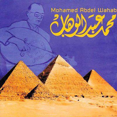 Mohamed Abdel Wahab محمد عبد الوهاب ♪ Achki Limine اشكي لمين