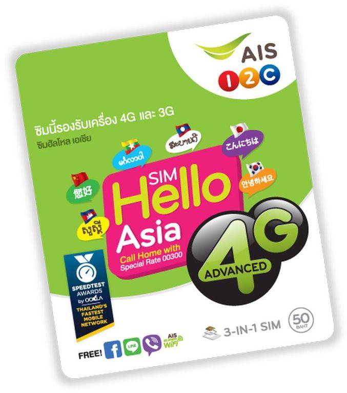 Jusqu'à récemment, il était très facile d'acheter une carte SIM, y compris de manière anonyme...