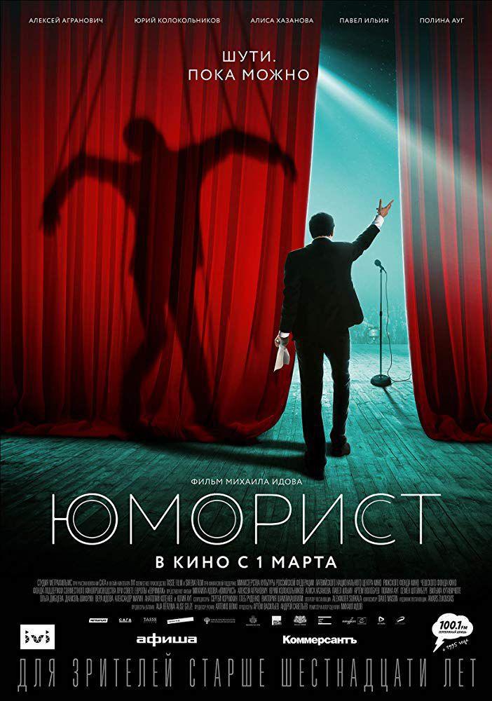 The Humorist (film Russe, Letton, Tchèque 2019)