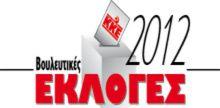 Le PC Grec (KKE) sur le résultat des élections législatives: « Nous serons en première ligne des luttes dès maintenant contre la nouvelle offensive visant le monde du travail »