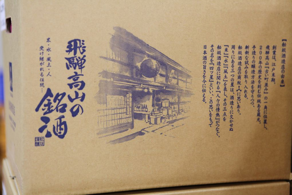 La visite à la brasserie Funasaka. (Photos JB)