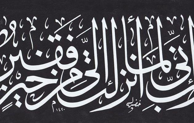 Punition de celui qui néglige la Zakat