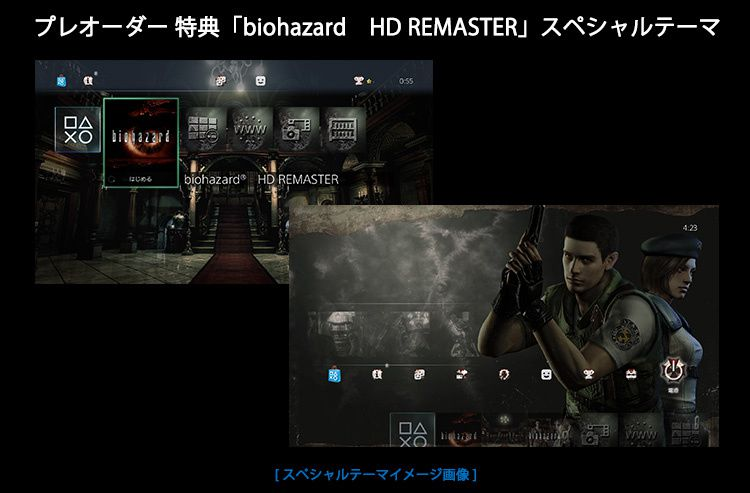 Jeux video: Resident Evil Zero HD leaké chez Capcom ! #PS4 #XboxOne