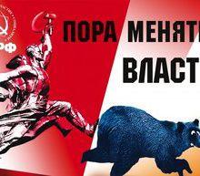 Russie : Messages de félicitations au KPRF